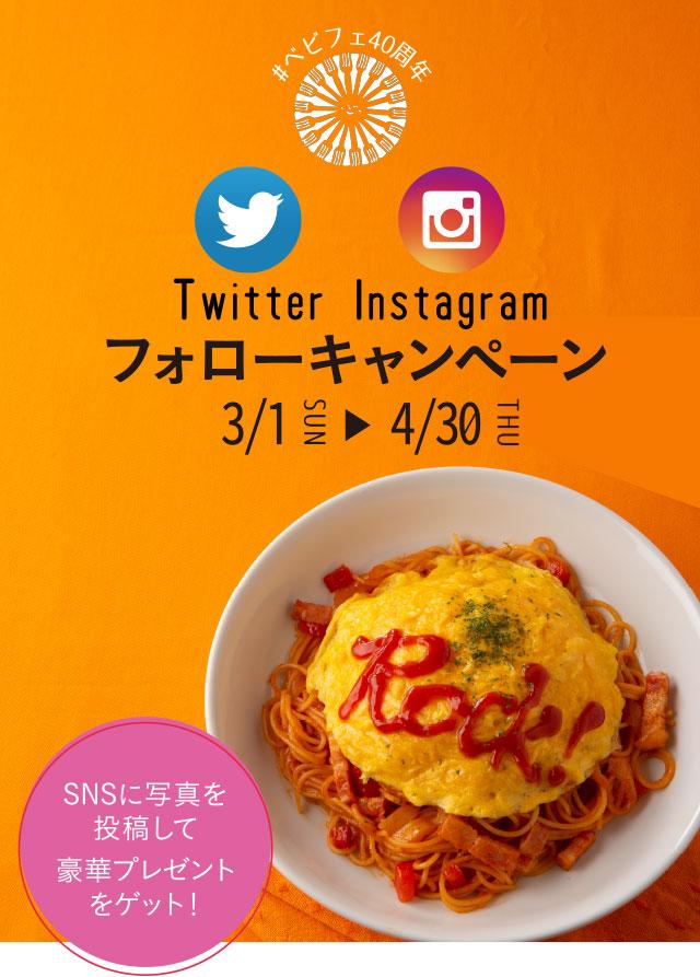B.F.P.40周年企画! Twitter・Instagram投稿キャンペーン
